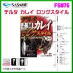 ささめ針 ササメ  FSM76  デルタ カレイ ロングスタイル  L  <5枚セット>