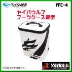 ささめ針  ヤイバウルフ  ブーツケース縦型  YFC-4