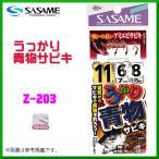 ささめ針 ササメ  Z-203  うっかり青物サビキ  12号  <5個セット>  ( 2019年 7月新製品 )