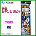 ささめ針 ササメ  TKS53  特選  ジギングサビキ  LL  <5個セット>  ( 2019年 7月新製品 )