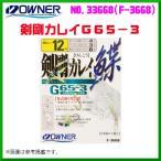 オーナー  剣剛カレイ G65-3  13号  No.33668  ( F-3668 )  ≪10個セット≫