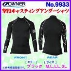 オーナー  撃投キャスティングアンダーシャツ  No.9933  ブラック  3L