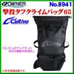 オーナー  撃投タフクライムバッグ65  No.8941  ( 2018年 7月新製品 )