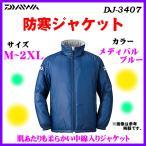 ダイワ  防寒ジャケット  DJ-3407  メディバルブルー  L  ( 2017年 9月新製品 )
