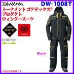 ダイワ  トーナメント ゴアテックス プロダクト ウィンタースーツ  DW-1008T  ブラック  2XL  ( 2018年 10月新製品 )