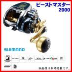 ( 生産未定 H30.7 )  シマノ  18 ビーストマスター 2000  リール  電動リール  ( 2018年 4月新製品 ) ! Ξ