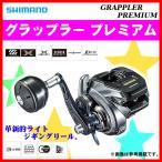 ( 予約/5 )  シマノ  18 グラップラー プレミアム  150XG ( 右 )   リール  ベイト  ( 2018年 5月新製品 ) Ξ