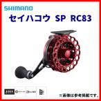 【 只今 欠品中 R1.11 】  シマノ  19 セイハコウ SP RC83  レッド RIGHT 右  リール  両軸  ( 2019年 9月新製品 )