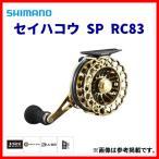 【 只今 欠品中 R1.11 】  シマノ  19 セイハコウ SP RC83  ゴールド RIGHT 右  リール  両軸  ( 2019年 9月新製品 )