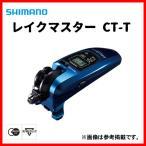 【只今 欠品中 R1.8 】  シマノ  19 レイクマスター CT-T  クリアブルー  リール  ワカサギ  ( 2019年 8月新製品 )