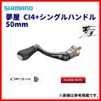 19年8月新商品 シマノ 夢屋 19 CI4 シングルハンドル 50mm