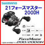 ××調整中 R3.3  シマノ  21 フォースマスター 200DH  リール  電動リール  ( 2021年 5月新製品 )