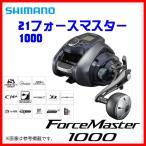 ( 先行予約 5月末〜6月 生産予定 )  シマノ  21 フォースマスター 1000  リール  電動リール  ( 2021年 5月新製品 )