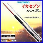 シマノ   イカセブン  180  ロッド  船竿