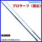シマノ プロサーフ 振出  415CX-T