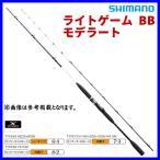 シマノ ライトゲームBB モデラートタイプ73 H225