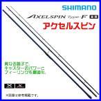 ( 先行予約 4月末〜5月下旬生産予定 )  シマノ  '19 アクセルスピン タイプF 〈並継〉  405BX  ロッド  投げ竿  ( 2019年 4月新製品 )  @170