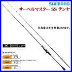 19年7月新商品 シマノ サーベルマスター SS テンヤ 82MH18L 仕舞寸法 94.0cm