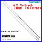 N シマノ  19 キス スペシャル〈並継〉(ガイド付き)  405AX  ロッド  船竿  @170  ( 2019年 10月新製品 )