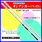 ( 7月末 生産予定 H30.4 )   シマノ  17 オシアジガー (ベイト)  B60-5  ロッド  ソルト竿  @200