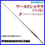 シマノ ワールド シャウラ 1652R-3