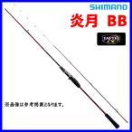 シマノ 18 炎月 BB B69M-S 2 仕舞寸法 106.4cm