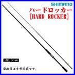 ( 8月末 生産予定 H30.5 )   シマノ  ハードロッカー  S92H  ロッド  ソルト竿  ( 2018年 3月新製品 ) @170