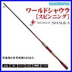 シマノ ワールド シャウラ スピニング 2701FF-2