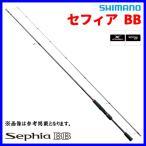 シマノ 18 セフィア BB S83L 仕舞寸法 129.4cm