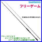 18年8月新商品 シマノ フリーゲーム S86ML-4 仕舞寸法 74.1cm