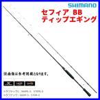 シマノ   18 セフィア BB ティップエギング  S66ML-