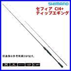 シマノ  18 セフィア CI4+ ティップエギング  S68ML