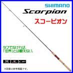 ( 先行予約 3月末〜4月下旬生産予定) シマノ  '19 スコーピオン  5ピース スピニング  2651R-5  ロッド  ルアー竿  ( 2019年 3月新製品)