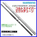 ( 先行予約 4月末〜5月末生産予定 )  シマノ  '19 コルトスナイパー エクスチューン  S98XXH  ロッド  ソルト竿  @170  ( 2019年 4月新製品)