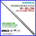 シマノ ボーダレスGL ガイドレス仕様 Rモデル R900T