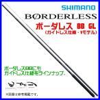 シマノ ボーダレス BB GL ガイドレス仕様 Vモデル V495-T