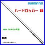 シマノ  ハードロッカー BB  B76MH  ロッド  ソルト竿  ( 2019年 3月新製品) ▲ Ξ