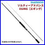 シマノ  ロッド  19 ソルティーアドバンス  エギング 83ML   ソルト竿  ( 2019年 7月新製品 )