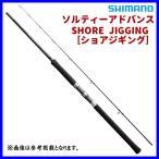 19年7月新商品 シマノ 19 ソルティーアドバンス ショアジギング 100H 仕舞寸法 157.0cm