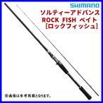 シマノ  ロッド  19 ソルティーアドバンス  ロックフィッシュ B76M   ベイト  ソルト竿  ( 2019年 7月新製品 )