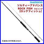 シマノ  ロッド  19 ソルティーアドバンス  ロックフィッシュ S76ML   スピニング  ソルト竿  ( 2019年 7月新製品 )