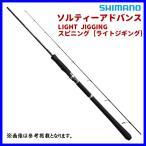 19年7月新商品 シマノ 19 ソルティーアドバンス ライトジギング S63ML 仕舞寸法 146.5cm