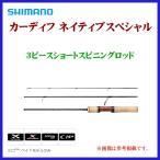 ( 先行予約  R2.2月末〜3月中旬 生産予定 )  シマノ  19 カーディフ ネイティブスペシャル  S42UL-3  ロッド  トラウトロッド  ( 2020年 2月新製品 )