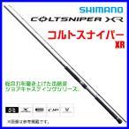 シマノ  '20 コルトスナイパー XR  S98XH  ロッド  ソルト竿  @170 ( 2020年 4月新製品 )