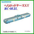 ( 特価40%引 )  シマノ  へらロッドケースXT  RC-012L  パールブルー  3層  @200  Ξ
