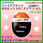 ( 期間限定 特価 )  シマノ  ファイアブラッド ゼロピット DVC タイプ-A  FL-112P  オレンジ  L  3B  ウキ  ( 定形外可 )  ΨΞ