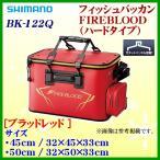 シマノ  フィッシュバッカン FIREBLOOD ファイアブラッド (ハードタイプ)  BK-122Q  ブラッドレッド  50cm  ( 2017年 9月新製品 )