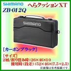 シマノ  へらクッションXT  ZB-012Q  カーボンブラック  2層