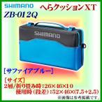 シマノ  へらクッションXT  ZB-012Q  サファイアブルー  2層