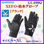 ( 納期未定 H31.2 )  シマノ  XEFO 防水グローブ  GL-299Q  ブラック  M  ( 定形外可) Ξ